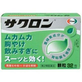 サクロン 32 [hear feeling of stomach medicine / いぐすり / heartburn / excessive  drinking / stomachache / acid indigestion / stomach heavy feeling / gastric