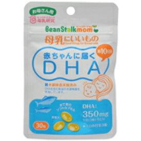 赤ちゃんに届くDHA30粒 ビーンスターク・スノー 月間優良ショップ
