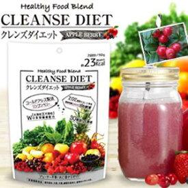 クレンズダイエット 150g アップルベリー クレンズジュース 活性酵素 スピルリナ リンゴンベリー 乳酸菌 リブラボラトリーズ コールドプレス (レター) 月間優良ショップ