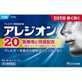 鼻炎薬 アレジオン20 12錠(12日分)[鼻炎薬 鼻水 急性鼻炎 アレルギー性鼻炎 鼻水 鼻ずまり ハウスダスト 花粉] 第2類医薬品 エスエス製薬 (レター) 月間優良ショップ