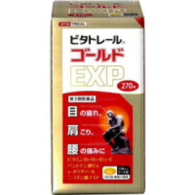 関節痛 ビタトレール ゴールドEXP 270錠 第3類医薬品 目の疲れ 肩こり 腰の痛みなど ツライ症状 寧薬化学 海外発送対応 月間優良ショップ