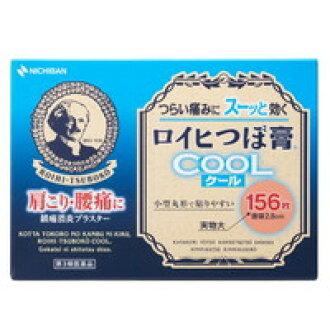 156張roihi罐子膏藥酷[鎮痛消炎成分/肩膀酸痛/腰/關節/肌肉的艱難的痛疼]