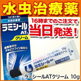 ramishiru AT奶油10g[不看脚癬/脚癬藥/,悶熱,/inkintamushi/zenitamushi/覺得癢的/止癢/指甲脚癬]m0