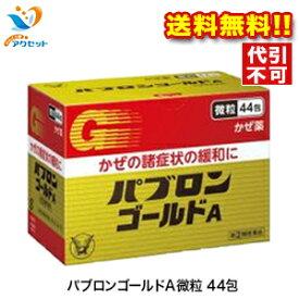 風邪薬 パブロンゴールドA微粒 44包 指定第2類医薬品 せき たん のどの痛み くしゃみ 鼻みず 鼻づまり 悪寒 発熱 頭痛 関節の痛み、 筋肉の痛み 大正製薬 (定) 月間優良ショップ