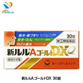 風邪薬 新ルルAゴールドDX 30錠 指定第2類医薬品 かぜ 鼻水 鼻づまり せき たん のどの痛み 発熱 悪寒 頭痛 くしゃみ 関節の痛み 筋肉の痛み 第一三共ヘルスケア m0 月間優良ショップ