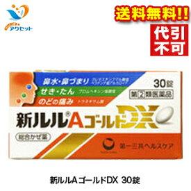 風邪薬 新ルルAゴールドDX 30錠 指定第2類医薬品 かぜ 鼻水 鼻づまり せき たん のどの痛み 発熱 悪寒 頭痛 くしゃみ 関節の痛み 筋肉の痛み 第一三共ヘルスケア (定) 月間優良ショップ