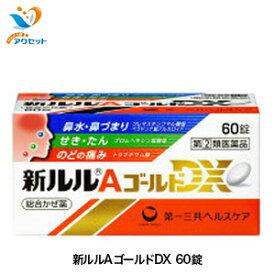 風邪薬 新ルルAゴールドDX 60錠 指定第2類医薬品 かぜ 鼻水 鼻づまり せき たん のどの痛み 発熱 悪寒 頭痛 くしゃみ 関節の痛み 筋肉の痛み 第一三共ヘルスケア m0 月間優良ショップ