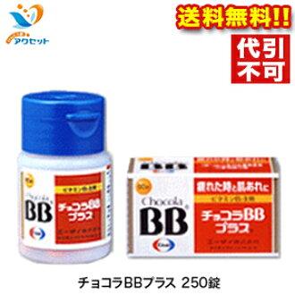 250 tablets of チョコラ BB+ [itch of the hyperemia / eyes of / inflammation /  rash / stomatitis / angular stomatitis / cheilitis / glossitis /
