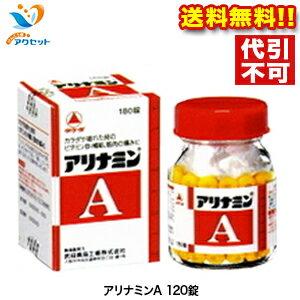 関節痛 アリナミンA 120錠 第3類医薬品 筋肉痛 関節痛 肉体疲労 肩こり 神経痛 腰痛 五十肩 手足のしびれ 便秘 眼精疲労 ビタミンB1 疲労回復 武田薬品(定) 月間優良ショップ