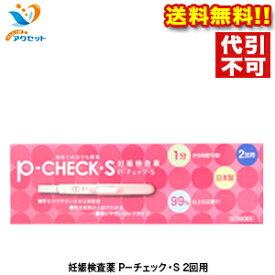 妊娠検査薬 P−チェック・S 2回用 第2類医薬品 ミズホメディー (レター) 月間優良ショップ