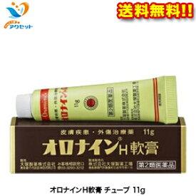 オロナインH軟膏 チューブ 11g 皮膚の薬 切り傷 すり傷 第2類医薬品 大塚製薬 月間優良ショップ