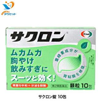 サクロン ten [hear feeling of stomach medicine / いぐすり / heartburn / excessive  drinking / stomachache / acid indigestion / stomach heavy