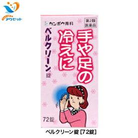 冷え性 ベルクリーン錠[72錠] 冷え症 しもやけ 頭痛 下腹部痛 腰痛 下痢 月経痛 第2類医薬品 クラシエ薬品 海外発送対応 月間優良ショップ
