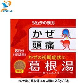 鼻風邪 ツムラ 葛根湯(カッコントウ)エキス顆粒[2.5g×16包(8日分)] 第2類医薬品 感冒の初期(汗をかいていないもの) 鼻かぜ 鼻炎 頭痛 肩こり 筋肉痛 手や肩の痛み 漢方のツムラ m0 月間優良ショップ