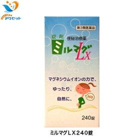 便秘治療 ミルマグLX240錠[便秘 整腸 整腸剤] 第3類医薬品 エムジーファーマ m0 海外発送対応 月間優良ショップ