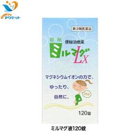 便秘治療 ミルマグLX120錠[便秘 整腸 整腸剤] 第3類医薬品 エムジーファーマ m0 海外発送対応 月間優良ショップ