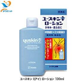 肌の痒み ユースキン I(アイ) ローション 130ml かゆみ 皮ふ炎 しっしん じんましん かぶれ あせも ただれ 皮膚の薬 痒み止め 第3類医薬品 ユースキン製薬 月間優良ショップ