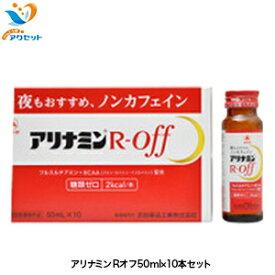 肉体疲労 アリナミンRオフ50ml×10本セット 医薬部外品 栄養ドリンク 栄養剤 滋養強壮 武田薬品 海外発送対応 月間優良ショップ