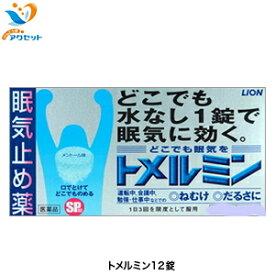 眠気止め トメルミン6錠 [眠気 眠気覚まし] ライオン 第3類医薬品 m0 月間優良ショップ