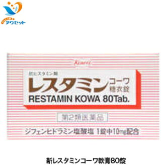 Reply tamein Kowa dragee 80 tablets [itch of the medicine for skin / nasal  inflammation / rash / dermatitis / hives / hives / skin] m0