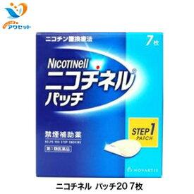 ニコチネル パッチ20 7枚 禁煙 タバコ 第1類医薬品 ノバルティス ファーマ 月間優良ショップ