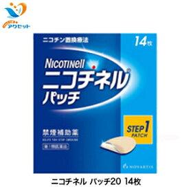 ニコチネル パッチ20 14枚 禁煙 タバコ 第1類医薬品 ノバルティス ファーマ 月間優良ショップ