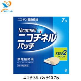 ニコチネル パッチ10 7枚 禁煙 タバコ 第1類医薬品 ノバルティス ファーマ 月間優良ショップ