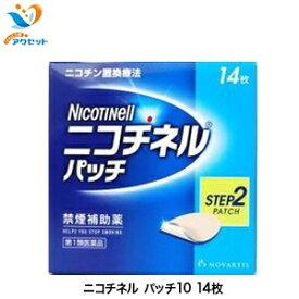 ニコチネル パッチ10 14枚 禁煙 タバコ 第1類医薬品 ノバルティス ファーマ 月間優良ショップ