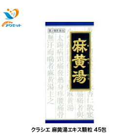 風邪薬 クラシエ 麻黄湯(マオウトウ)エキス顆粒 [45包] 感冒 鼻かぜ 気管支炎 鼻づまり 第2類医薬品 クラシエ薬品 m0 月間優良ショップ