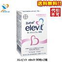 エレビット elevit 90粒×2箱【葉酸/妊娠/妊活】 海外発送対応 月間優良ショップ