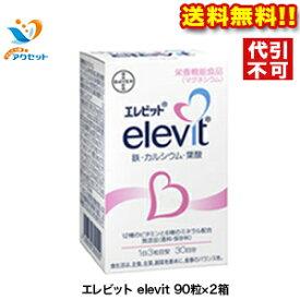 葉酸サプリ エレビット elevit 90粒×2箱【葉酸/妊娠/妊活】 海外発送対応 月間優良ショップ