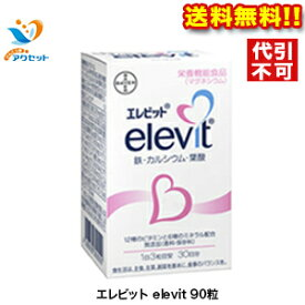エレビット elevit 90粒【葉酸/妊娠/妊活】 海外発送対応 月間優良ショップ