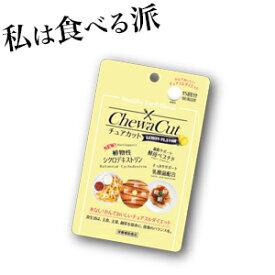 チュアカット レモン 45粒 シクロデキストリン 酵母ペプチド 乳酸菌 リブラボラトリーズ ダレノガレ 海外発送対応 月間優良ショップ