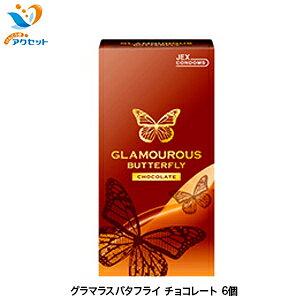 グラマラスバタフライ チョコレート 6個 避妊具、コンドーム、男性用、ゴム ジェクス m0 月間優良ショップ