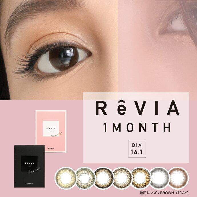 ReVIA 1month 2枚入り(度なし)COLOR カラコン サークルレンズ コンタクトレンズ 使い捨て 月間優良ショップ