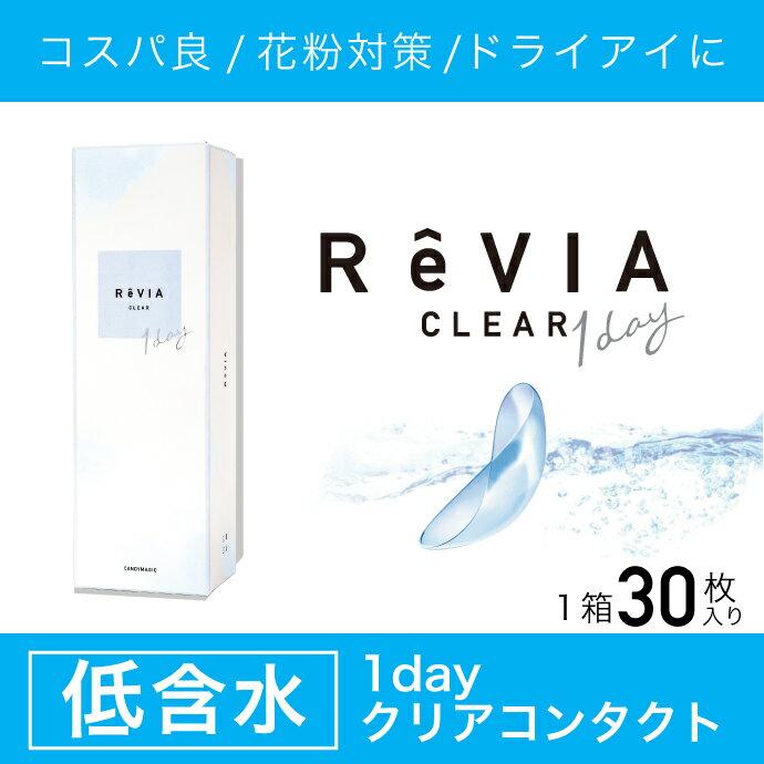 送料無料 ReVIA CLEAR 1day 30枚 レヴィア ワンデー 1day 使い捨て コンタクトレンズ クリアレンズ 海外発送対応 定 月間優良ショップ