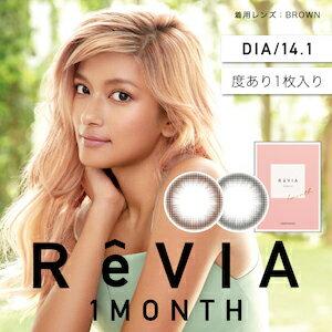 送料無料 ReVIA 1month 1枚入り CIRCLE レヴィア 度あり カラコン サークルレンズ コンタクトレンズ 使い捨て 定 月間優良ショップ