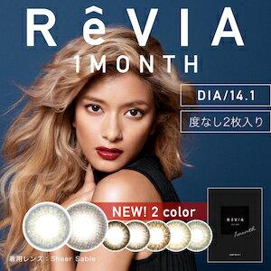 送料無料 ReVIA 1month 2枚入り CIRCLE レヴィア 度なし カラコン サークルレンズ コンタクトレンズ 使い捨て 定 月間優良ショップ