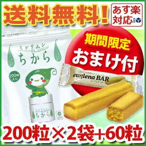 200粒×2袋+30粒を2つプレゼント! ミドリムシのちから ミドリムシ サプリメント みどりむし ユーグレナ 腸内フローラ 送料無料 みどりむし みどりむしのちから 便秘 海外発送対応