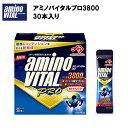 【味の素】 アミノバイタルプロ 3800 30本 4.4g×30本 あす楽対応 送料無料 サプリ サプリメント アミノ酸 アミノバイ…