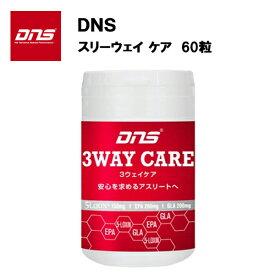 DNS スリーウェイ ケア (60粒) 送料無料 あす楽対応 EPA GLA DHA ファイブロキシン サプリ サプリメント関節 膝