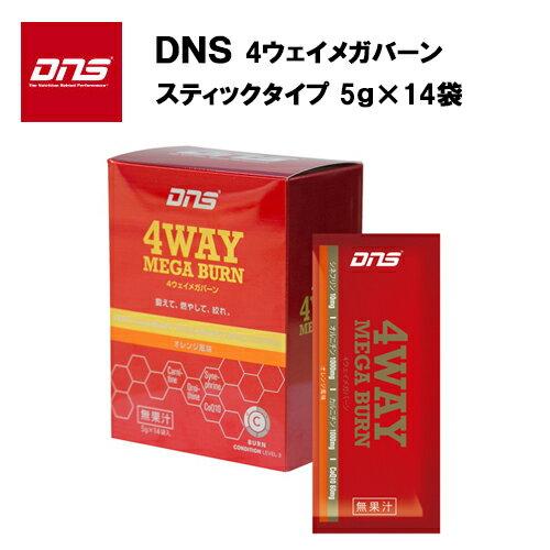 DNS 4way MEGA BURN(5g×14袋) 送料無料 あす楽対応 4メガバーン 4ウェイメガバーン 脂肪燃焼 カルニチン オルニチン ダイエット サプリ サプリメント メンズ レディス レディース