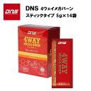 DNS 4way MEGA BURN(5g×14袋) 送料無料 あす楽対応 4メガバーン 4ウェイメガバーン 脂肪燃焼 カルニチン オルニチン ダイエット サプ...