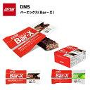 DNS Bar-X(12本入り) バーエックス あす楽対応 送料無料プロテインバー dns 野球 サッカー ウエイトアップ ウェイトアップ チョコ チ…