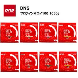 【即納】 DNS プロテインホエイ100 (1050g) あす楽対応 送料無料 プロテイン ホエイプロテイン ホエイ 1kg サプリ サプリメント チョコ チョコレート カフェオレ 粉末 おすすめ ウエイトアップ ウェイトアップ ホエイ100 ホエイプロテイン100