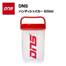 DNS ハンディシェイカー あす楽対応 プロテイン プロテインシェイカー プロテインシェーカー シェーカー シェイカー