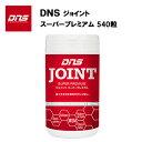DNS ジョイント スーパープレミアム (540粒) 送料無料 あす楽対応 グルコサミン コンドロイチン コラーゲン ヒアルロ…