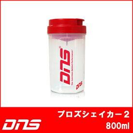 DNS プロズシェイカー2 あす楽対応 プロテイン プロテインシェイカー プロテインシェーカー シェーカー シェイカー 500ml メッシュ