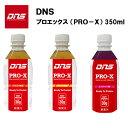 DNS Pro-X(プロエックス) 350ml×24本入り あす楽対応 送料無料 プロテインドリンク プロエックス dns マンゴー アップル ミックスベリ…