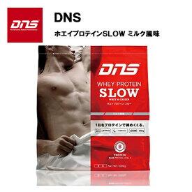DNS ホエイプロテイン SLOW ミルク風味 (1kg) 送料無料 あす楽対応 スロー スロウ プロテイン カゼイン カゼインプロテイン ロイシン おすすめ ランニング 味 種類